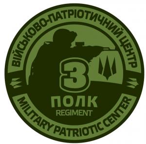 Шеврон_3 полк