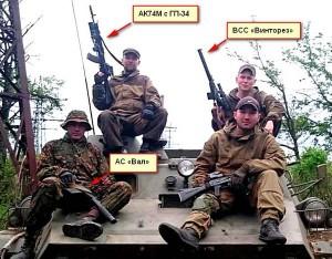 Анализ вооружения группы Дорофеева (фото найдено следователями в мобильном военнослужащего).