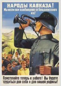 Агитационный немецкий плакат.