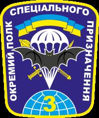 Шеврон 3-го окремого полку спецпризначення.